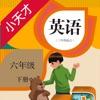 小天才点读机-小学英语六年级下册PEP人教版点读教材
