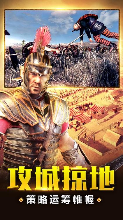 罗马战争 帝国时代策略冒险单机游戏! screenshot-3