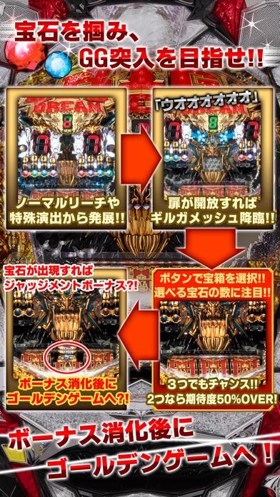 CRビッグドリーム~神撃NJ【777NEXT】のスクリーンショット3