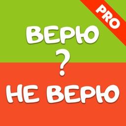 Верю Не Верю На Русском Без Рекламы