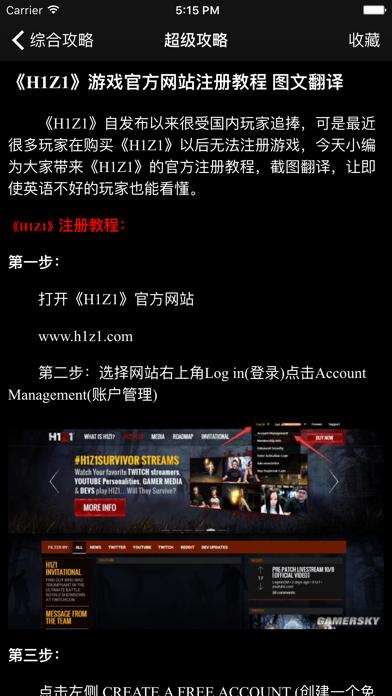 超级攻略视频 for H1Z1のおすすめ画像3