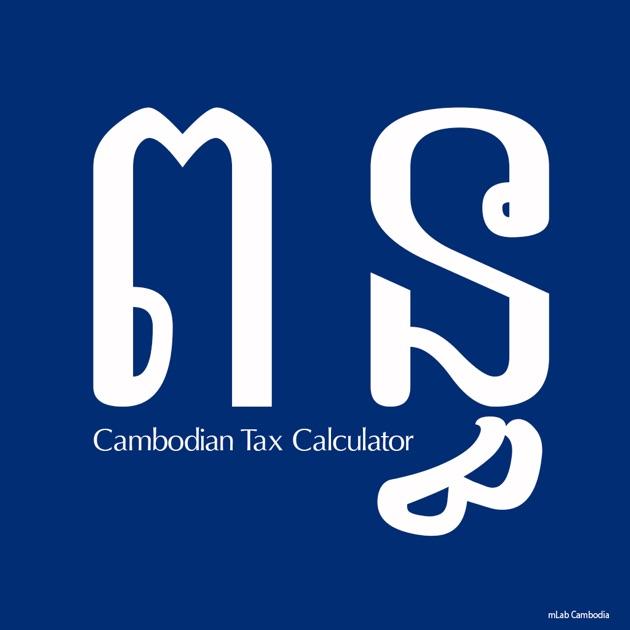 cambodian tax calculator をapp storeで