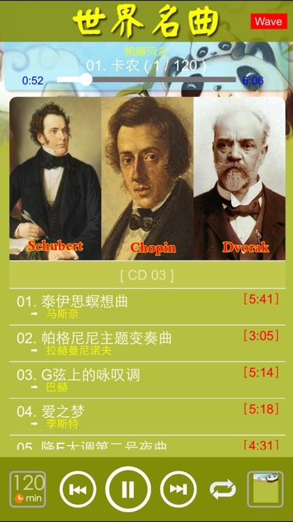 [高清]世界名曲10CD[古典音乐珍藏] screenshot-4