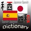 和西・西和辞典(Japanese Spanish Dictionary)