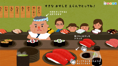 くるくる おすしやさん(回転寿司おままごと)のおすすめ画像2