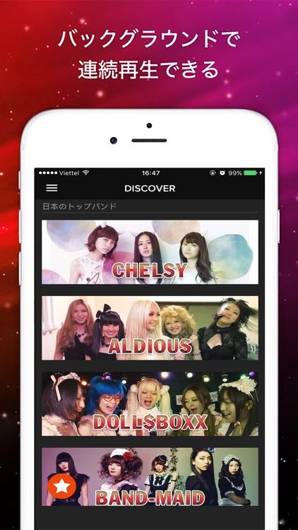 音楽 アプリ screenshot-3
