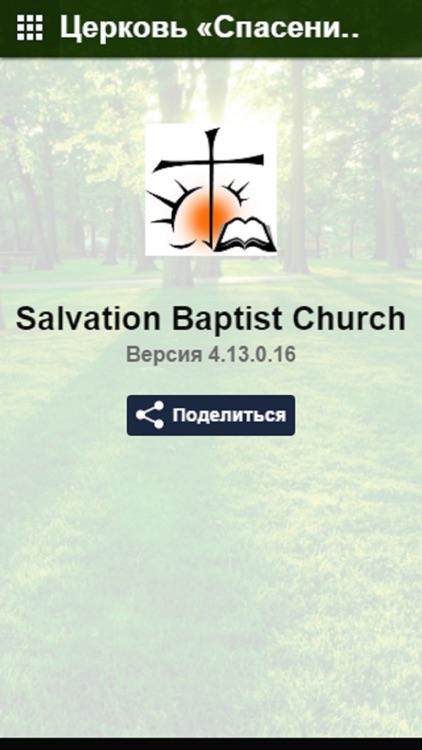 Salvation Baptist Church