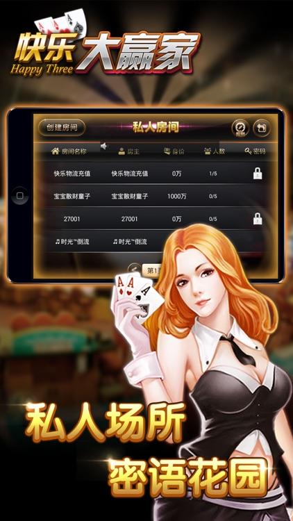 快乐炸金花-疯狂真人炸金花欢乐版 screenshot-4