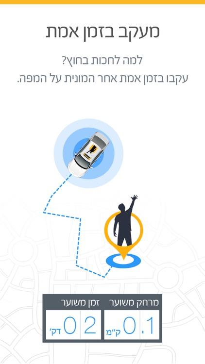 Gett – הזמנת מונית בלחיצת כפתור (GetTaxi) screenshot-3