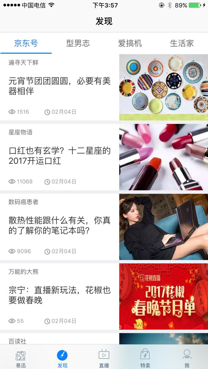 易迅-电商新媒体、优质商品推荐平台 Screenshot