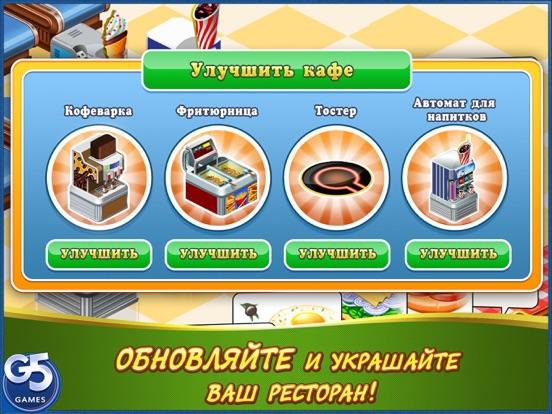 Игра Stand O'Food® City: Ресторанная лихорадка