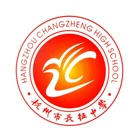 杭州长征中学 icon