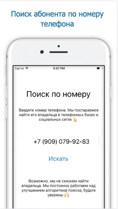 Ищу абонента по номеру телефона