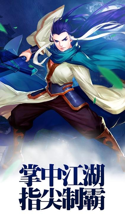 江湖风云录(金庸群侠)武侠单机游戏 screenshot-4