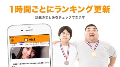 MM2 - まとめサイトのまとめ ScreenShot4