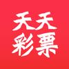 天天彩票-中国体育彩票中奖助手