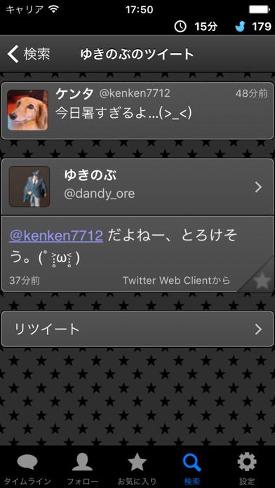 BlackBird ScreenShot1