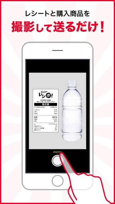 お小遣いアプリ。ポイントをレシートで貯めよう / レシポ!スクリーンショット2
