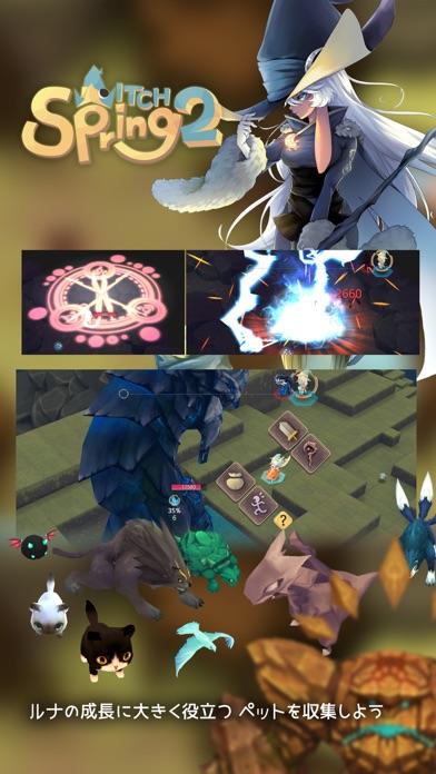 魔女の泉2 Lite版 screenshot1