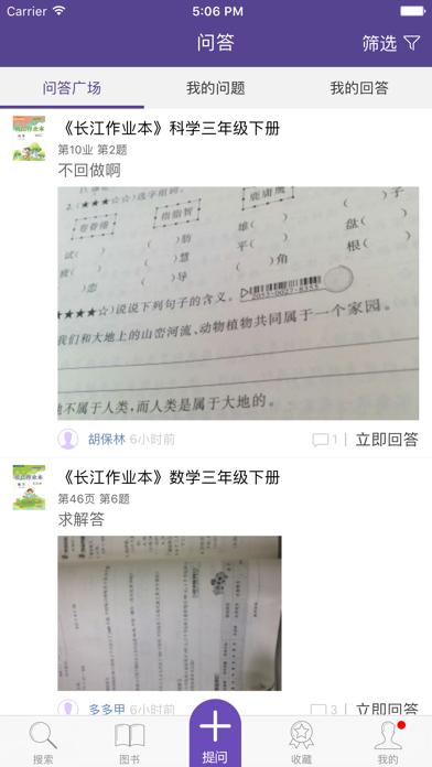 多多微学堂 screenshot four