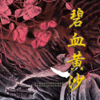 神探狄仁杰4碧血黄沙【有声】-名探断案传奇