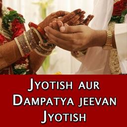 Jyotish aur Dampatya jeevan Marriage Life Jyotish