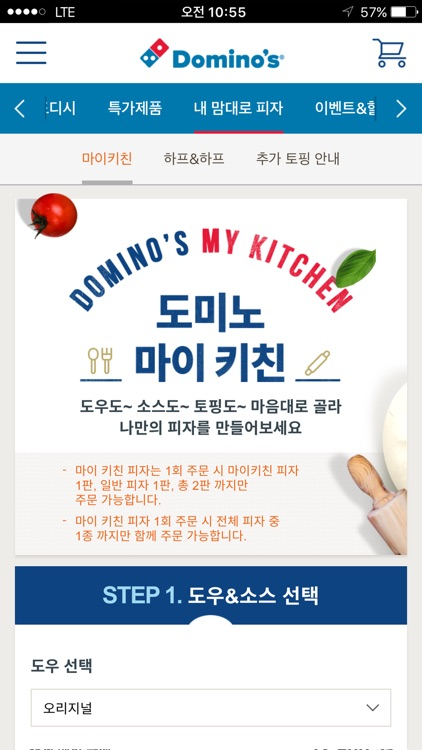 도미노피자 - Domino's Pizza screenshot-2