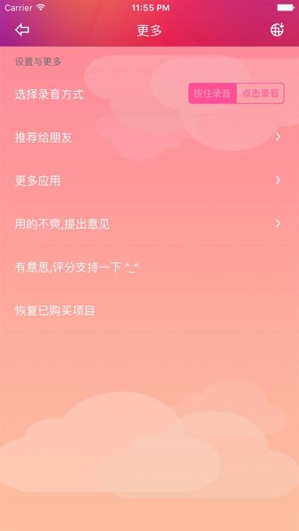 WeVoice Pro(SupportWechat,QQ,Weibo) screenshot-4