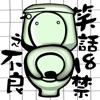 笑話18禁 之 不良 - iPadアプリ