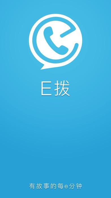 E拨 app image