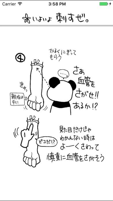 ねじ子のヒミツ手技Appスクリーンショット