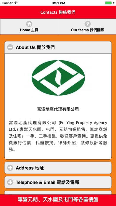 Fu Ying Property 富溋地產屏幕截圖4