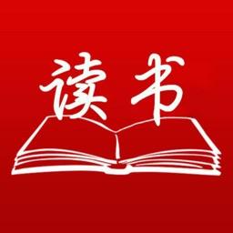 读书 - 离线阅读小说读书必备神器