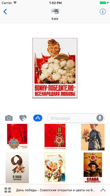 День победы - Советские открытки и цветы на 9 мая