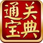 通关宝典考试系统 icon
