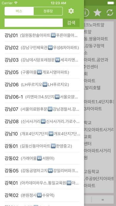 서울마을버스 for Windows