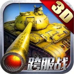 钢铁雄狮-真3D即时策略战争手游