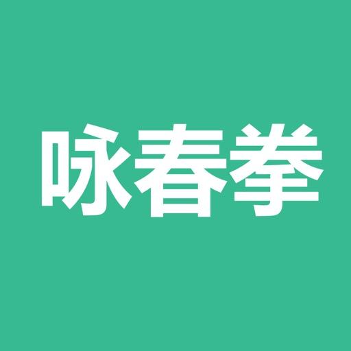 咏春拳教程大全-咏春拳入门,咏春拳文字视频教程