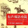 有声双语小说-学习英语经典