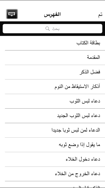 حصن مسلم - Hisn Al Muslim screenshot-0
