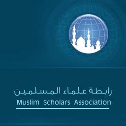 رابطة علماء المسلمين