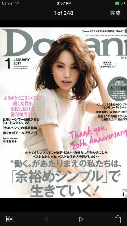 日本雜誌2017 screenshot-3