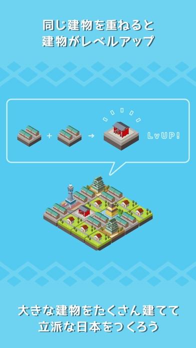 日本ツクール - 街づくり×パズルスクリーンショット2