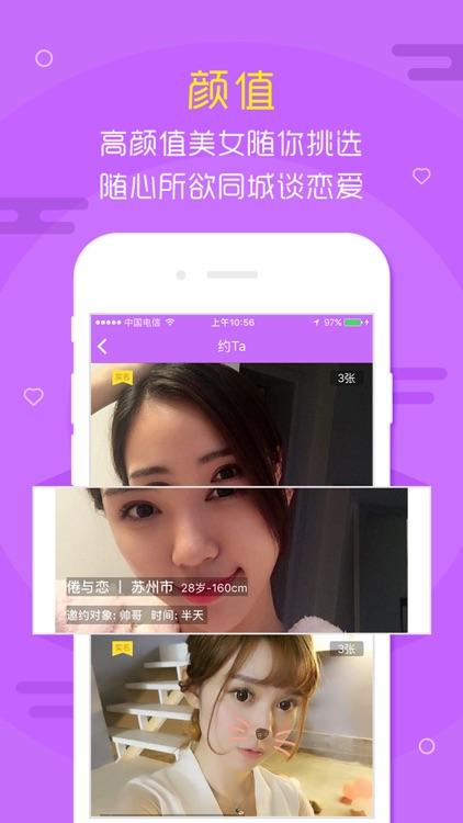 蜜桃约—单身男女同城交友软件