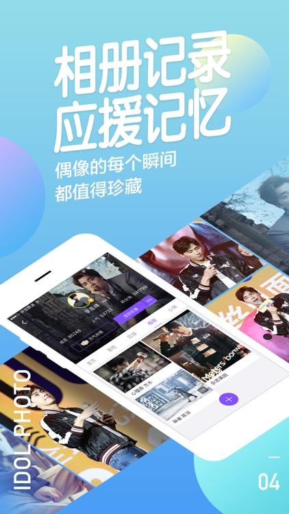 阿里星球-爱豆打榜追行程的粉丝社区 screenshot-3