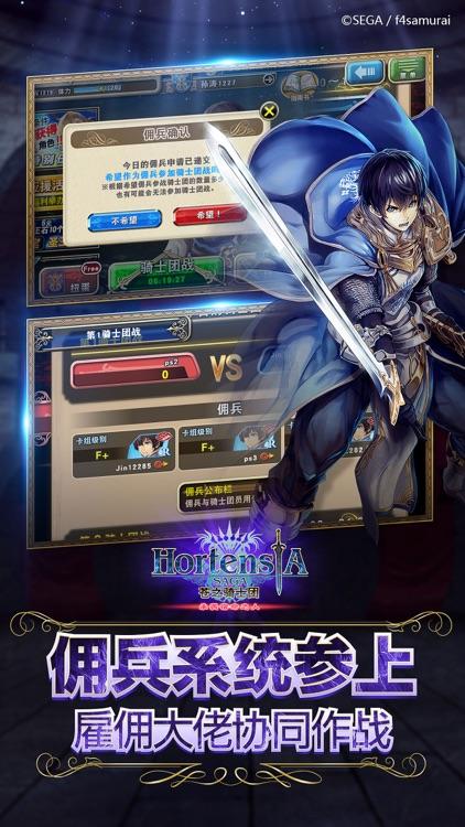 苍之骑士团 screenshot-3