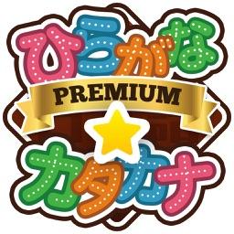 Premium Learn Japanese Practice