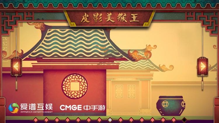 Shadow Play Of Monkey King screenshot-0