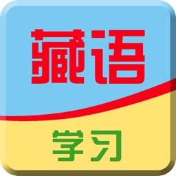 藏语学习-快速入门精通视频技巧速成教程