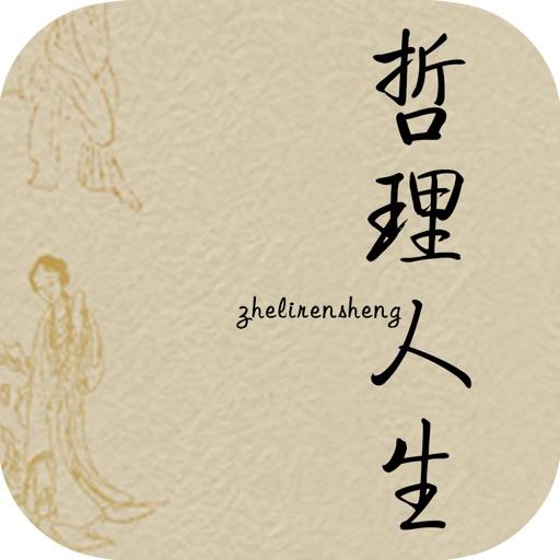 哲学书籍—精选国内外经典名著